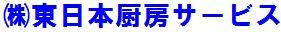 (株)東日本厨房サービス